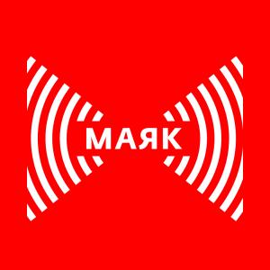 Популярные радиостанции: Радио «Маяк» , где можно его послушать